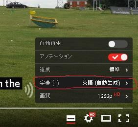 youtube翻訳設定