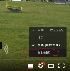 youtube自動翻訳