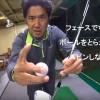 アプローチ練習法|藤井誠プロ「練習場は研究室」