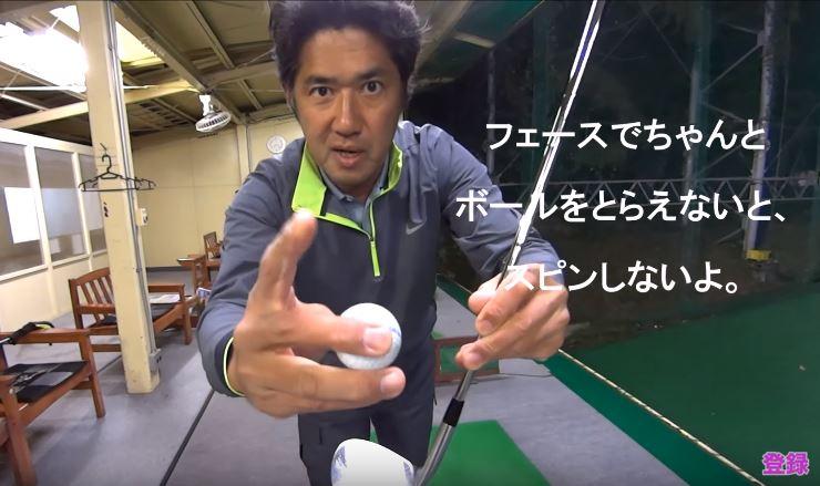 藤井誠ゴルフレッスン03
