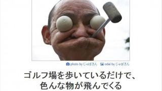 知らなきゃヤバい!?ゴルフスイングの軸、倉本昌弘プロが動画で伝授
