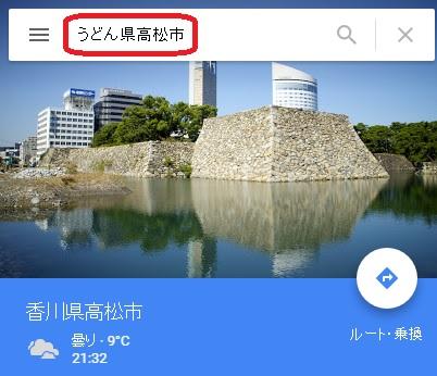 うどん県Googleマップ