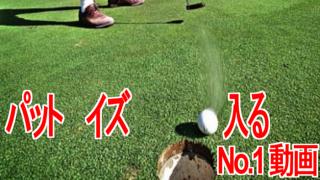 No.1パターの打ち方動画。ゴルフ初心者はパターでスコアアップ!