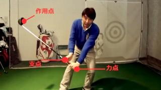 吉田一尊氏の「テコの原理」が凄い!左足の蹴りで飛距離10yアップ