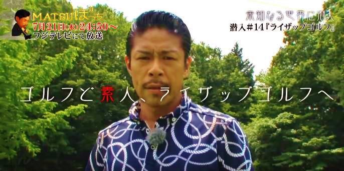 MATSUぼっち【フジサンケイクラシック目指し、地獄のゴルフ特訓開始】