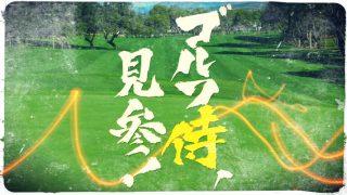 人気ゴルフ番組「ゴルフ侍」。エレファントカシマシの歌を全曲紹介!