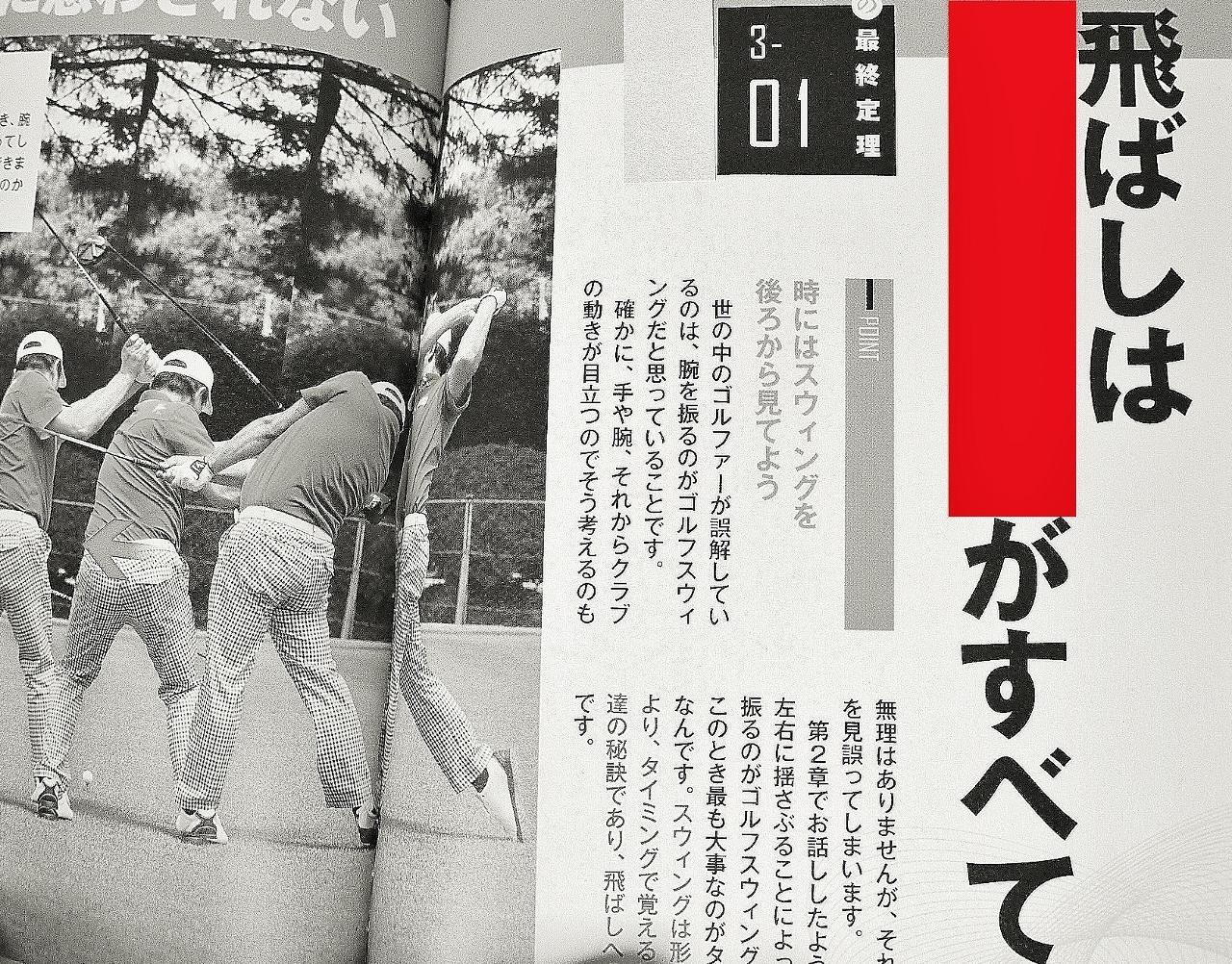 吉田一尊プロ「飛ばしとは」