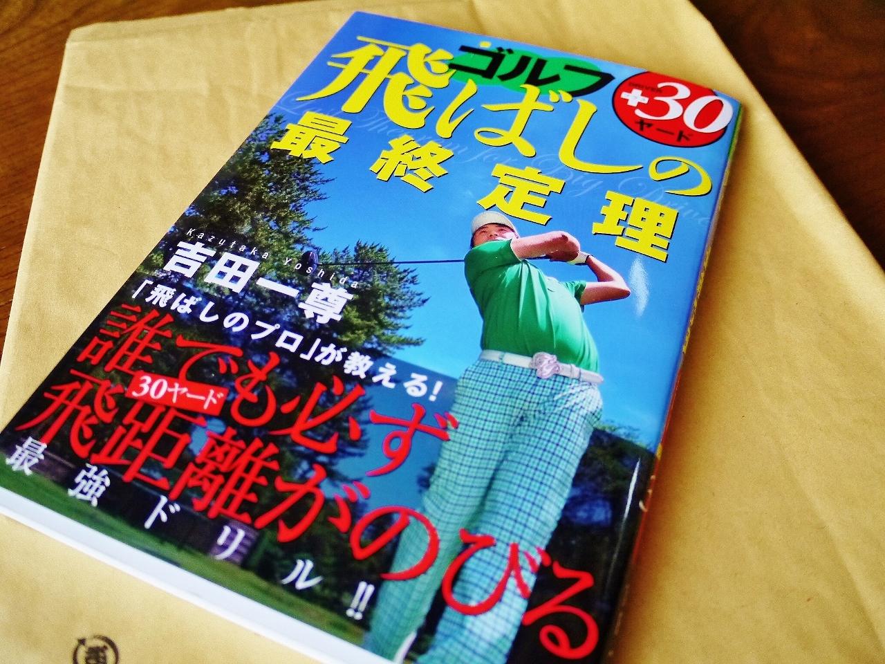 吉田一尊「飛ばしの最終定理」