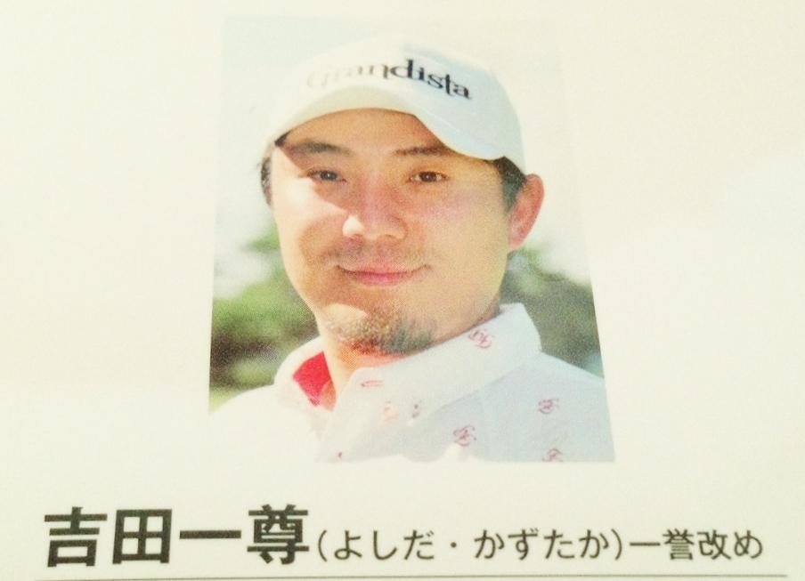 吉田一尊プロ