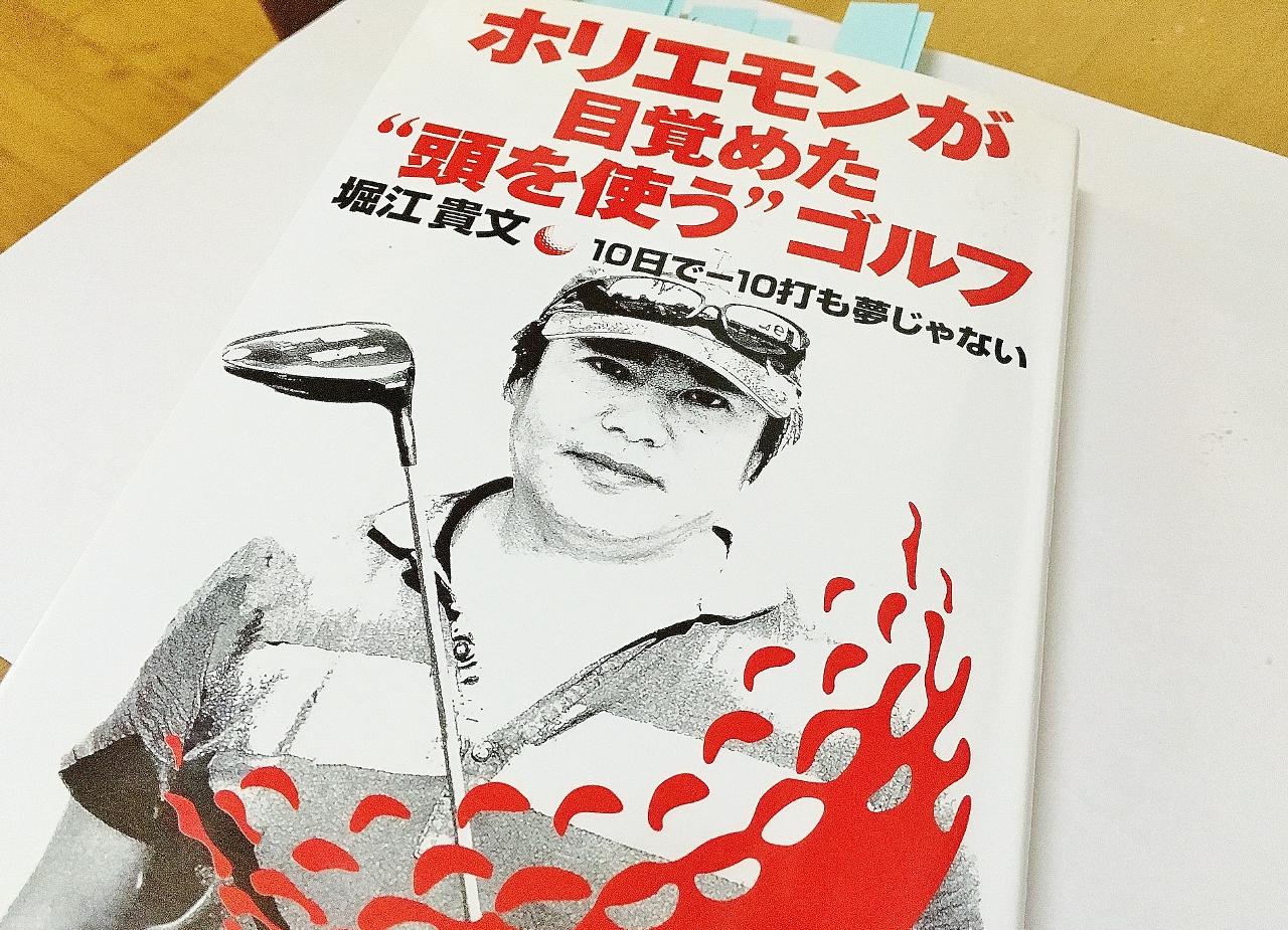 ホリエモンゴルフ本