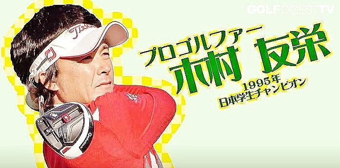 プロゴルファー木村友栄氏