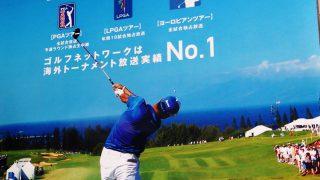 2018年度人気ゴルフ番組ランキング、ゴルフ中継放送予定まとめ