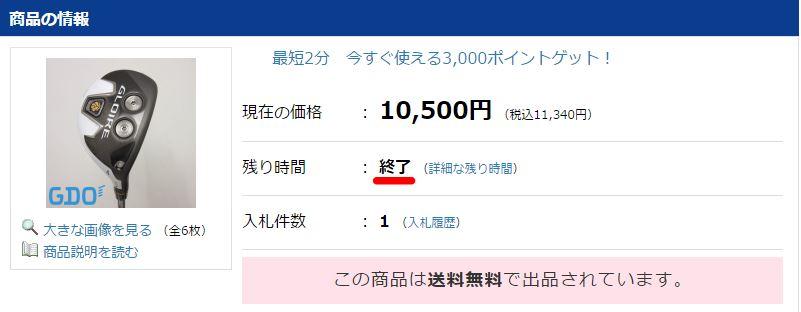 グローレレスキュー落札価格10500円