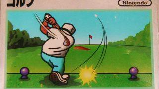 知らなきゃ損!ゴルフ打ちっぱなし練習場での練習方法と10の上達法(1/2)