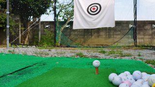 ドライバーも練習可!ゴルフ練習用ネットを買ってよかった3つの理由