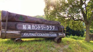鮎滝カントリークラブは香川県No1のゴルフ場!名門鮎滝CCを紹介