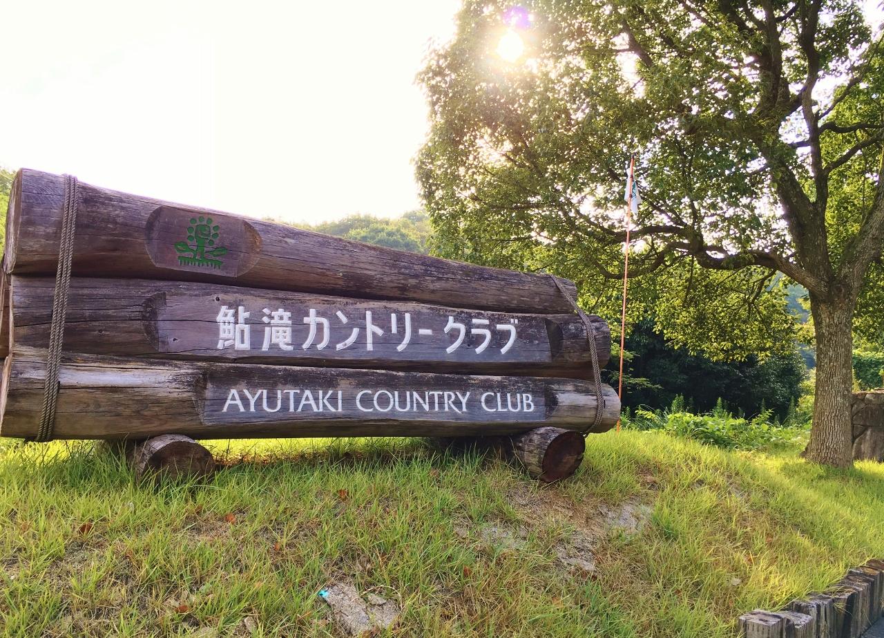 鮎滝カントリークラブの看板