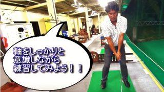 ゴルフスイング5つの基本。飛距離の出るアイアンの打ち方と練習方法