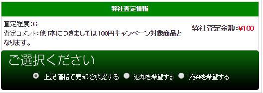 買取価格100円