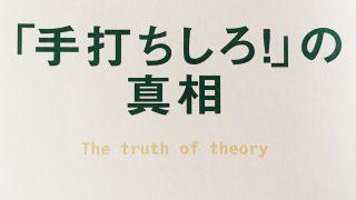 桑田泉『クォーター理論』でスライスは必ず直る!本当の手打ちとは?