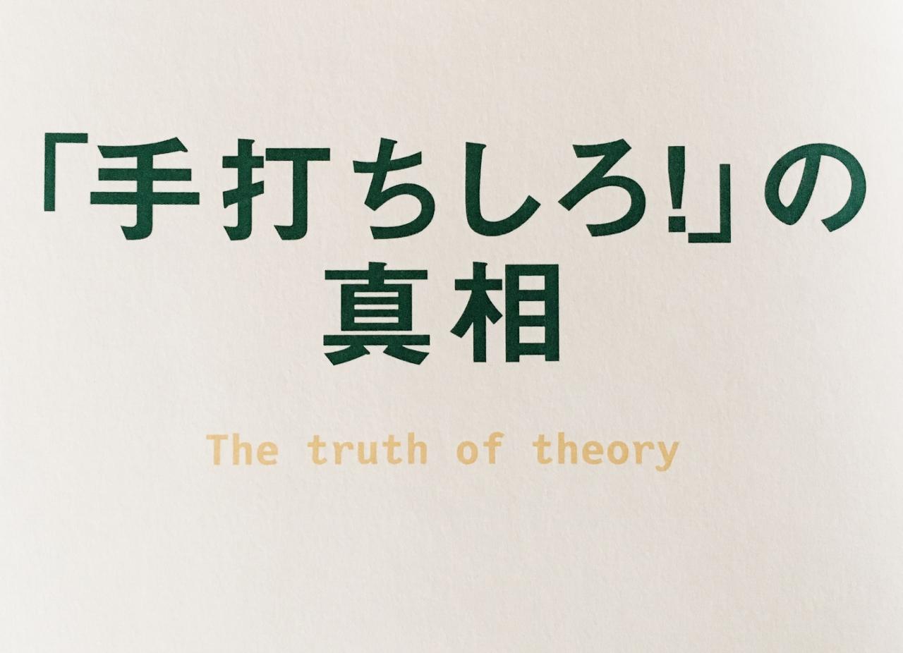 『クォータ理論』手打ちの真相