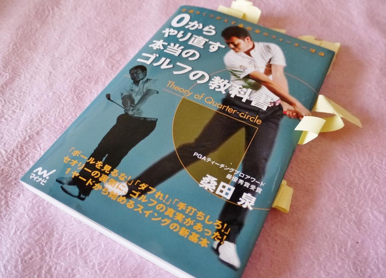 0からやり直す 本当のゴルフの教科書
