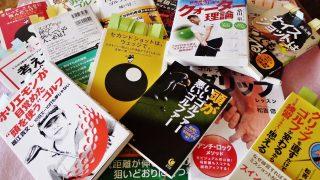 ゴルフ初心者におすすめ!人気ゴルフ本ランキング。この8冊で上達