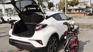 トランクに技あり!トヨタCHRにゴルフバッグは何個積めるのか?