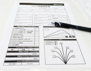 ゴルフ診断表