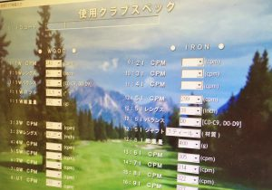 GOLF GAER FITTING SYSTEMの画面