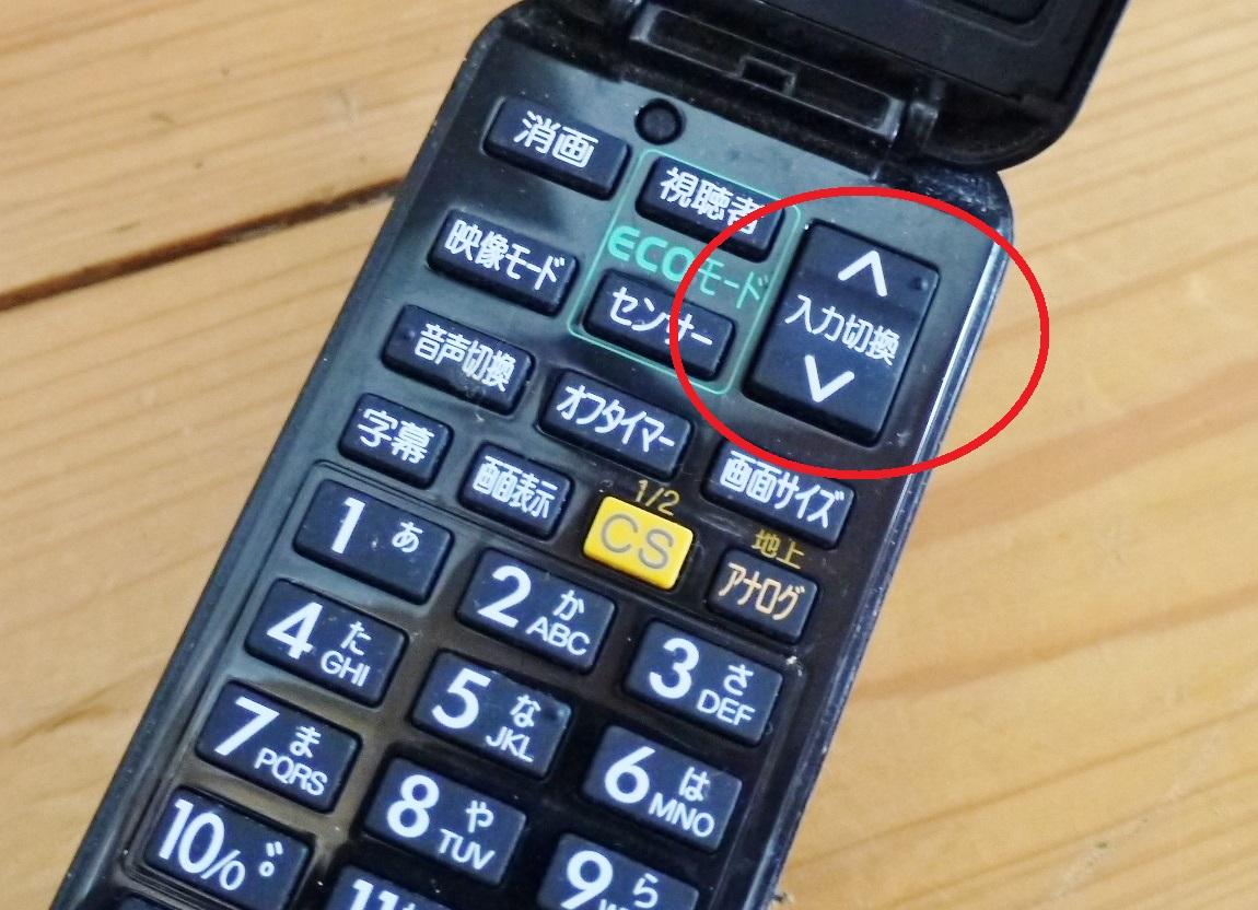テレビのリモコンの入力切替