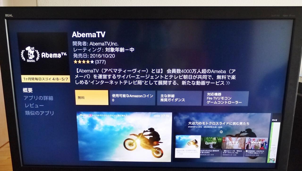 アベマTV2