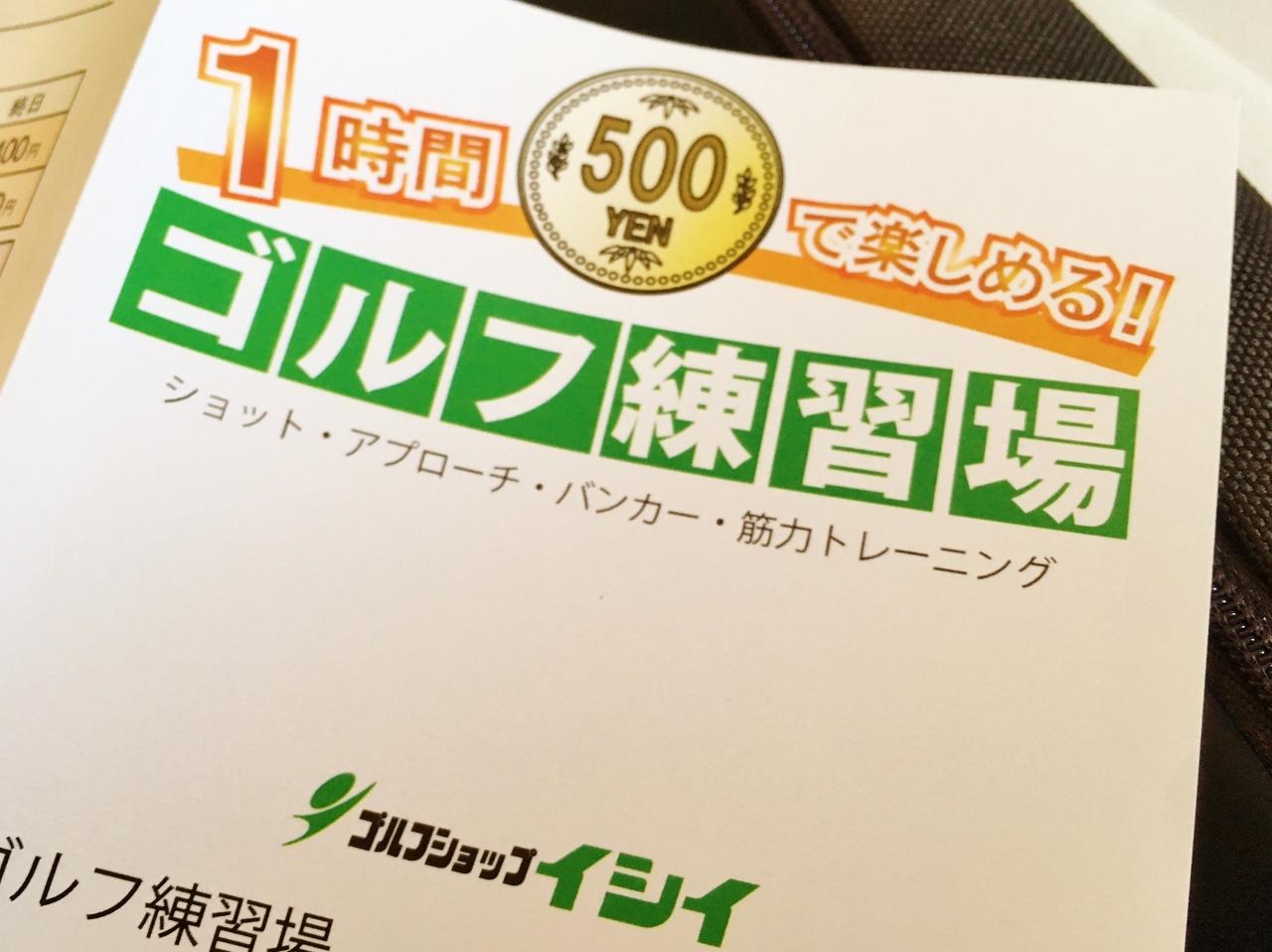 1時間500円