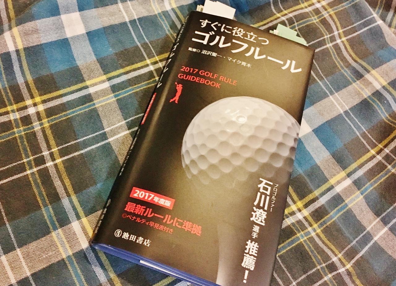 すぐに役立つゴルフルール