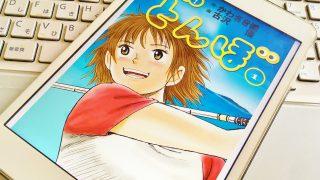 人気ゴルフ漫画「オーイ!とんぼ」は日本のゴルフ界を変えるかもしれない