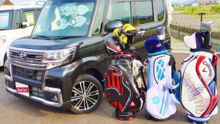 便利な積み方を発見!軽自動車|タントにゴルフバッグを積んでみた
