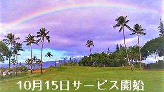 【インスタ #ゴルフ女子 ランキング】正式サービス開始!