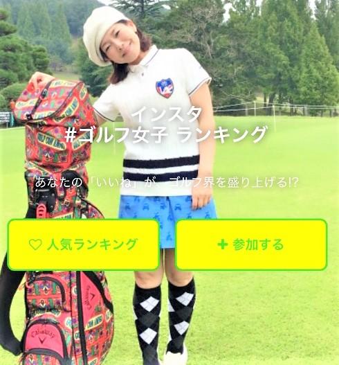 美白ゴルファー美香さん