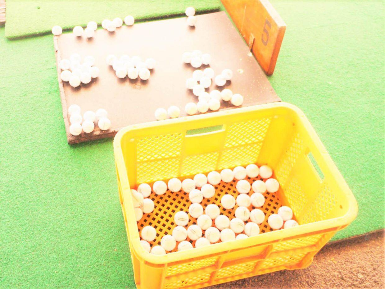 練習用ゴルフボール