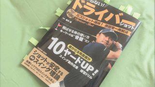 【決定版】おすすめゴルフ雑誌ランキング!発行部数・広告掲載料調査