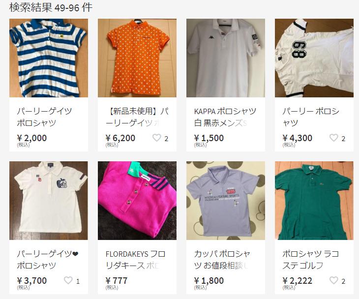 メルカリ販売中のゴルフポロシャツ
