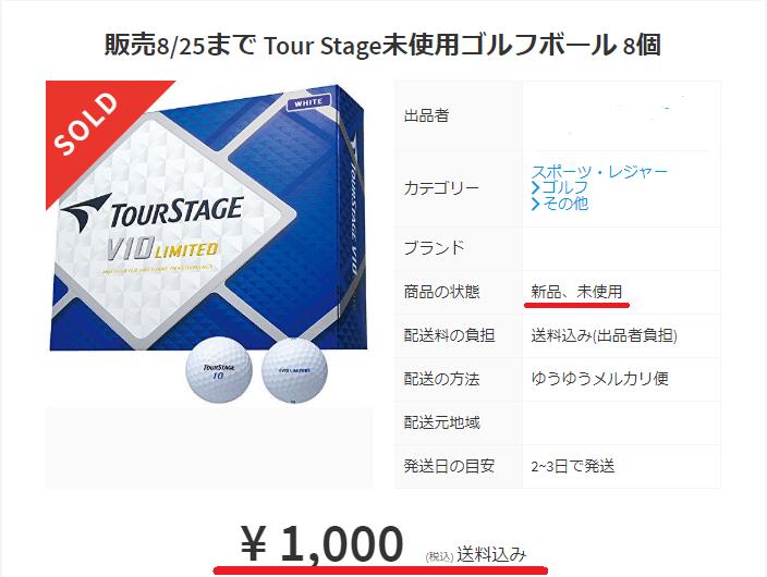 TOURSTAGE V10
