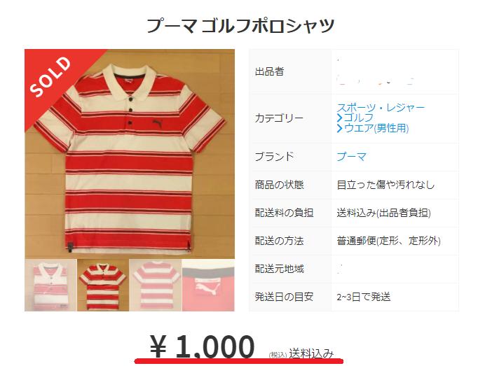 プーマポロシャツ