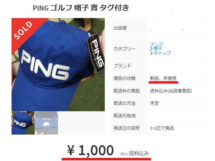 Pingゴルフキャップ