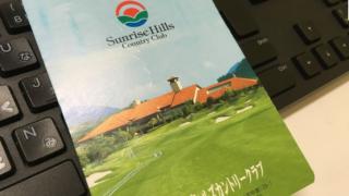 香川の安いゴルフ場!サンライズヒルズカントリークラブ東コース紹介