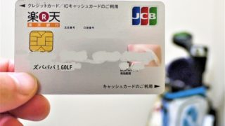 徹底比較!ゴルフで得するおすすめクレジットカード5選とメリット