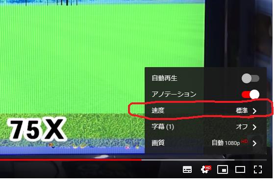 YouTube視聴速度変更