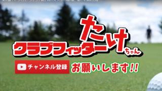 ゴルフ動画最前線!YouTubeおすすめゴルフチャンネル10選