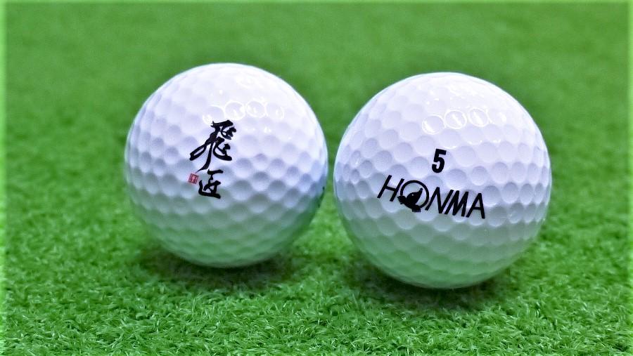 公式球:ホンマD1 高反発:飛匠レッドラベル極