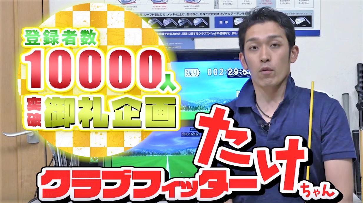 【祝!登録1万人】4万円分シャフト&フィッティングプレゼント!
